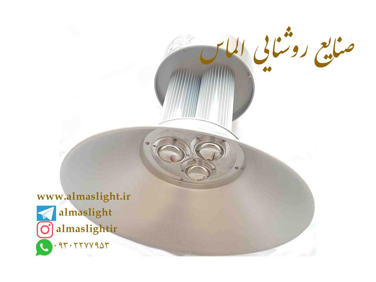 پرژکتور کارگاهی (سوله ای) صنایع روشنایی الماس لایت